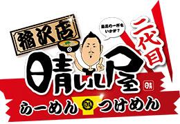 二代目晴レル屋 稲沢店 ロゴ